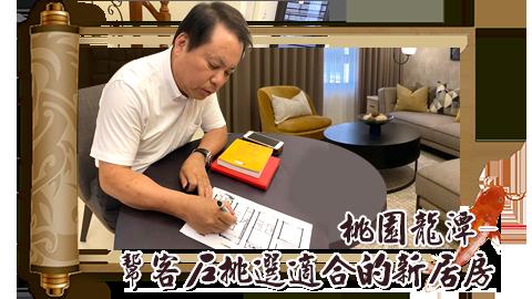 桃園龍潭-幫客戶挑選適合的新居房---張定瑋老師風水勘嶼