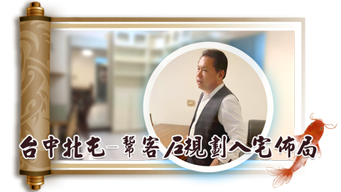 台中北屯-幫客戶規劃入宅佈局---張定瑋老師