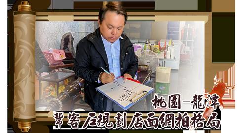 桃園-龍潭幫客戶規劃店面網拍格局—張定瑋老師