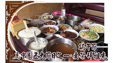 端午節為中國五大節日之一要祭拜祖先---張定瑋老師