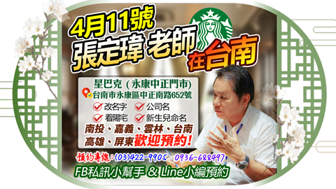 4月11號傍晚張定瑋老師在台南---張定瑋老師