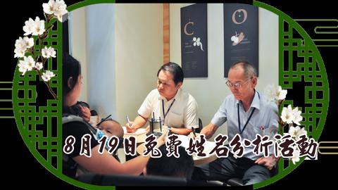 8月19日免費姓名分析活動