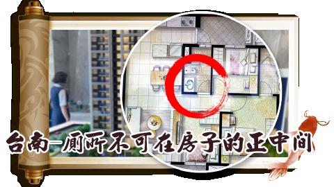 台南-廁所不可在房子的正中間---張定瑋老師風水勘嶼