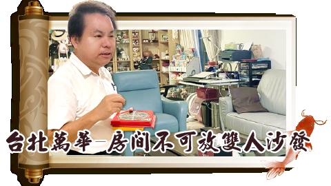 台北萬華-房間不可放雙人沙發---張定瑋老師風水勘嶼